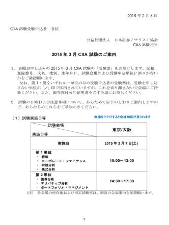 2015年3月CIIA試験を受験する方へ