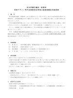 秋田県議会議員一般選挙 啓発デザイン等作成業務委託事業企画提案