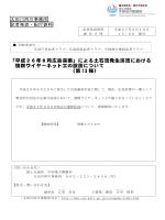 平成26年8月広島豪雨 - 国土交通省 中国地方整備局