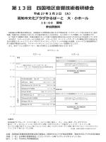 四国地区音響技術者研修会実行委員会 / 高知市文化プ