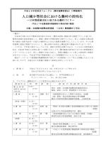 平成26年度東京フォーラム