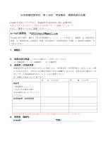 日本医療保育学会 第19回 学術集会 演題発表申込書 e