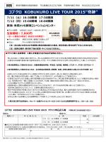 コブクロ - 新潟市職員生活協同組合