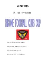 第11回彦根FC杯5年生大会(3/15)