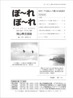ぽ~れぽ~れ(会報) - 認知症の人と家族の会 岡山県支部