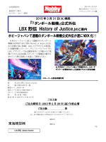 LBX 烈伝 History of Justice』のご案内
