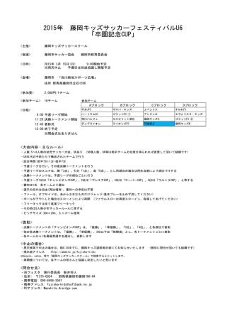 2015年 藤岡キッズサッカーフェスティバルU6 「卒園記念CUP」