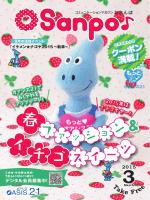 Osanpo - オアシス21