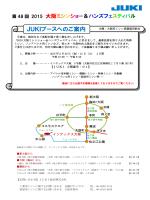 15大阪ミシンショー JUKI出展のご案内
