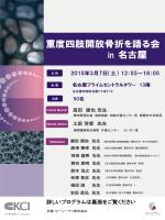 重度四肢開放骨折を語る会 in名古屋日時 2015年3月7日(土) 場所