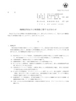 機構改革及び人事異動に関するお知らせ - JAST 日本システム技術株式