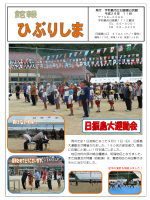 雨のため1日延期となった9月21日(日)、日振島 大