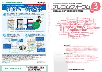 3 - 日本電信電話ユーザ協会