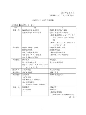2015年4月1日付 - 三菱商事パッケージング