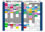 東武スポーツクラブおおわだ レッスンスケジュール