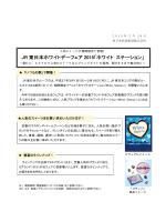 人気スイーツが期間限定で登場!JR東日本ホワイトデーフェア2015