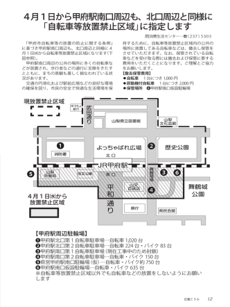 4月1日から甲府駅南口周辺も、北口周辺と同様に 「自転車等