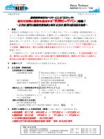 『天神ビッグバン』始動!(総務企画局企画調整部、経済観光
