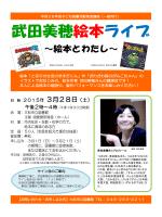 (一般向け)「武田美穂絵本ライブ~絵本とわたし~」ポスター
