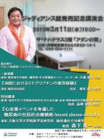 ジャディアンス錠発売記念講演会