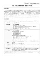 フランス高等教育機関留学の手引き:印刷用(PDF:300KB)