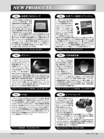 NEW PRODUCTS - 映像情報インダストリアル