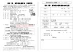 第81回鳥取市体操教室 実施要項(PDF文書)