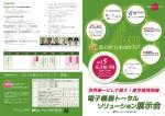 日本語 - JPCA Show / ラージエレクトロニクスショー / WIRE Japan