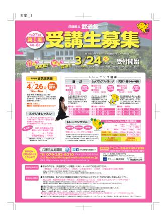 4 - 兵庫県立武道館