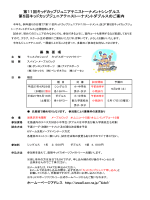 キッドカップテニス大会<ジュニア>要項 - Page ON