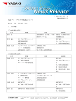 矢崎グループの人事異動について;pdf