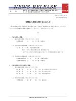 役職員の異動に関するお知らせ;pdf