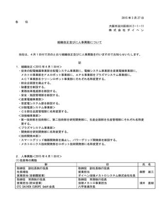 2015 年 3 月 27 日 各 位 大阪市淀川区田川 2-1-11 株 式;pdf
