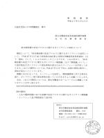 2015年03月27日 【厚生労働省】;pdf