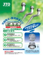 これで安心 - 日本タンク装備;pdf