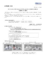 (PJSU/PJNU)生産終了のご案内;pdf