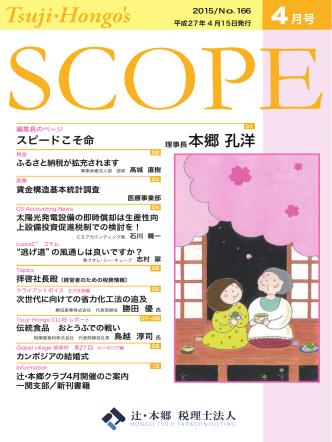 4月号 - 辻・本郷 税理士法人