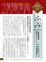 日 本語 の 歴史的典籍 の 国際共 同 研究 ネ ッ ト ワ