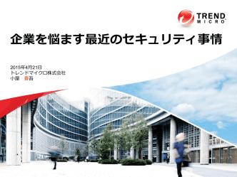 4月例会資料 - ISACA東京支部
