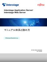 Interstage Application Server - ソフトウェア