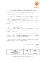 平成 26 年 6 月 「モダシン静注用」0.5g 製剤並びに 1g 製剤の出荷停止