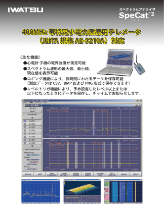 400MHz 帯特定小電力医療用テレメータ