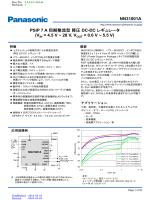 NN31001A PSiP 7 A 同期整流型降圧 DC