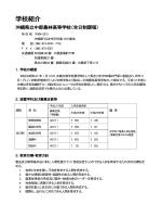 「躍進」学校紹介 - 沖縄県立中部農林高等学校