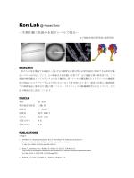 分子細胞生物学研究室 (研究内容PDF)