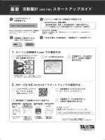 重要 活動量計 (AM-150) スタートアップガイド