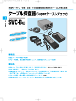 SWC-B 形