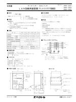 (RJ45コネクタ接続型) LAN回線用避雷器