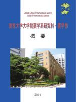 p1-13 CC.indd - 東京大学大学院薬学系研究科・薬学部