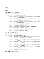 別紙 - NECソリューションイノベータ